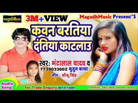 Bhanta Lal Yadav Or Kusum Kavya~Special लगन गीत~कवन बरतिया दंतिया काटलउ#kawan Baratiya Dantiya Katla