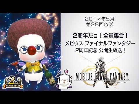 メビウスFF「2周年だョ!全員集合! メビウス ファイナルファンタジー2周年記念 公開生放送!」第28回