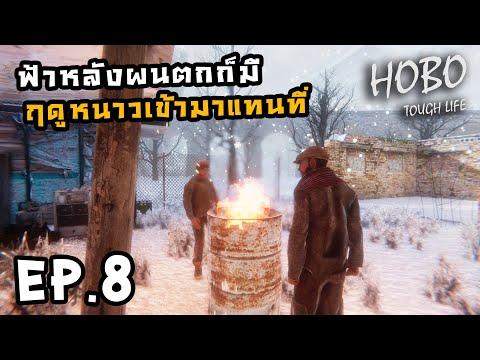 Hobo Tough Life 1.0[Thai] EP.8 ซื้อเสื้อตัวเดียวถึงกับหมดตัว