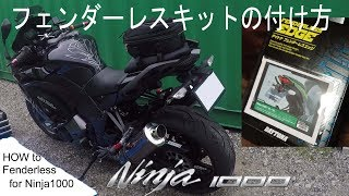 2018 Ninja1000 / Z1000SX  デイトナ edge フェンダーレスキット fender eliminator