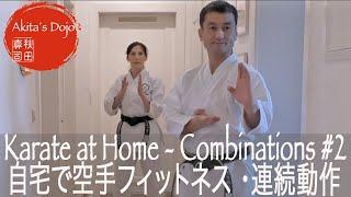Combinations #2 - Karate Fitness Training at Home #14 受け技連続動作 誰でも自宅で空手フィットネス【Akita's Karate Video】