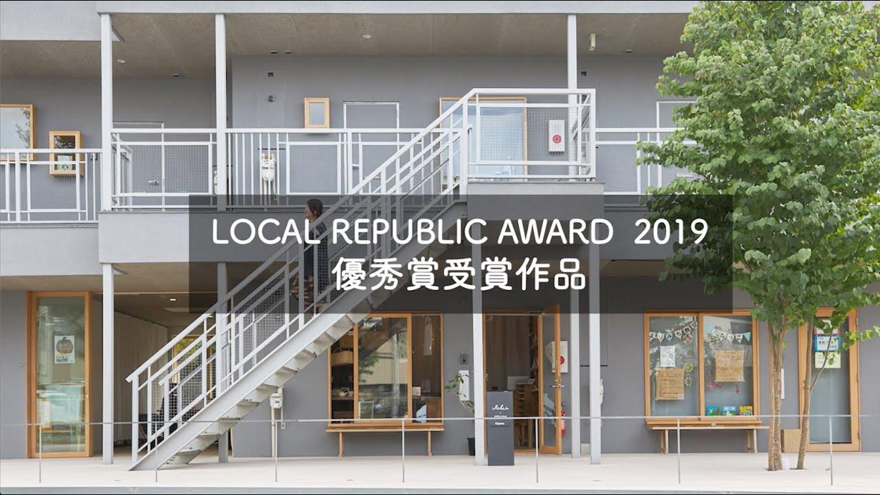 【欅の音terrace】LOCAL REPUBLIC AWARD 2019