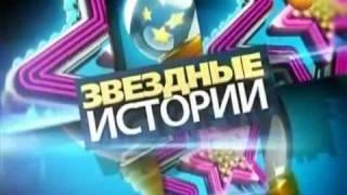 ЗВЕЗДНЫЕ ИСТОРИИ НА РЕН-TV, С ВАДИМОМ ДЕМЧОГ!