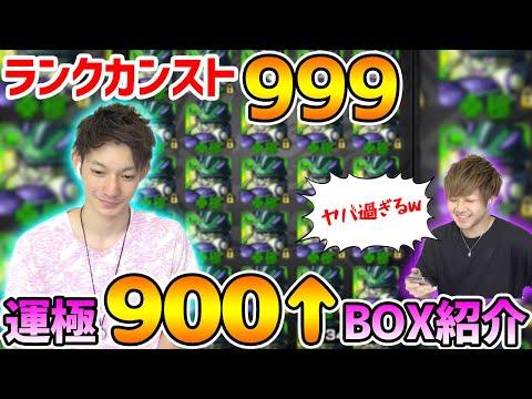�モンスト】ランク999��極900超��超ガ�勢ストライカー『��や��BOXを大公開�����ー�ら】