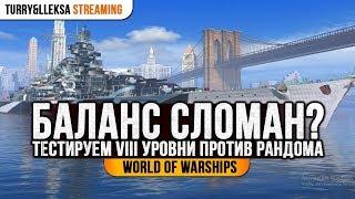 👍 VIII УРОВНИ СТРАДАЮТ? 👍 ТУРИЗОРРО ТЕСТИТ БАЛАНСИРОВЩИК World of Warships