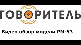 Громкоговоритель мегафон РМ-53 с плеером USB, радио, записью(Обзор поясного усилителя голоса РМ-53 Купить в магазине http://govoritel.ru/gromkogovoriteli/gromkogovoriteli-pojasnye/gromkogovoritel-pojasnoj-rm-53., 2016-10-27T19:33:54.000Z)