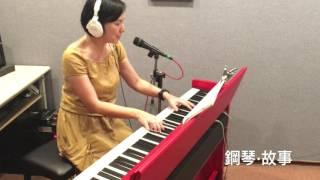 那英《默》電影《何以笙簫默》主題曲  鋼琴彈唱:張春慧(奶茶)