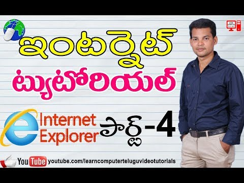 Internet Tutorial in Telugu 04 | Microsoft Internet Explorer | Internet Tutorial in Telugu