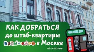 Смотреть видео Как добраться до Штаб-квартиры Бэби-клуб в Москве онлайн