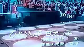 浅田美代子 - ひとりっ子 甘えっ子