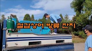 마정낚시터 철갑상어 방류  -9월 26일 - 1호지