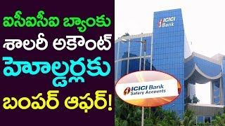 ICICI Bank Giving One More Facility For Salary Account Holdrers | Personal Loan Through ATM | Taja30