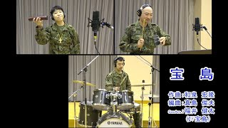 【リモート合奏Ver】東北方面音楽隊 演奏動画 日本応援メッセージ第9弾「宝島」