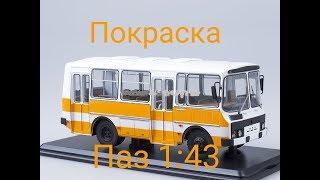 Переделка автобуса ПАЗ. Покраска(, 2017-06-26T16:05:11.000Z)
