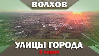 волхов - Улицы города - 2 серия