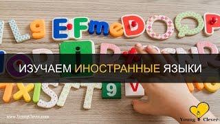 Как начать изучать иностранные языки с самого раннего детства. Иностранный язык для дошкольников