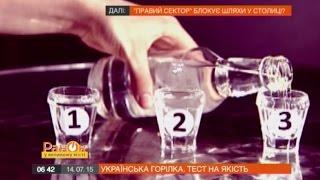 Как выбрать качественную водку(Ни один праздник не обходится без настоящей крепкой украинской водки. И вполне понятно, что через такую..., 2015-07-14T11:38:00.000Z)