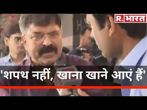 Republic Bharat के सवालों से बौखलाए NCP MLA Jitendra Awhad बोले, 'शपथ नहीं, यहां खाना खाने आएं हैं'