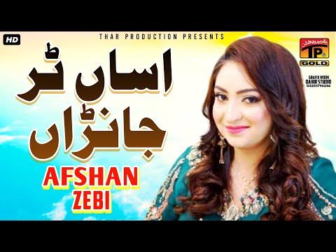 Asan Tur Jana - Afshan Zaibe - Latest Punjabi And Saraiki Song