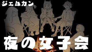 [LIVE] 【TGS直前!】夜の女子会♡【秘密の】