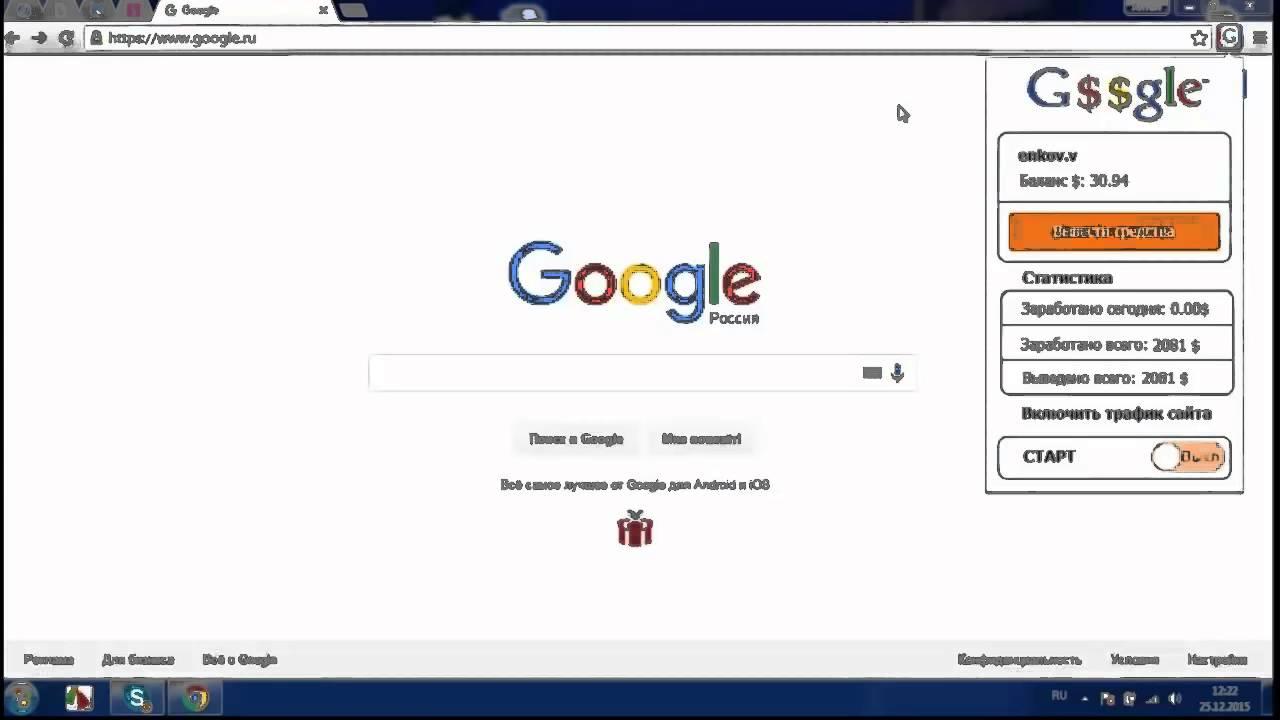 Заработок на Автоматической Кнопки | Тайная Кнопка Гугл 47$в День Заработок
