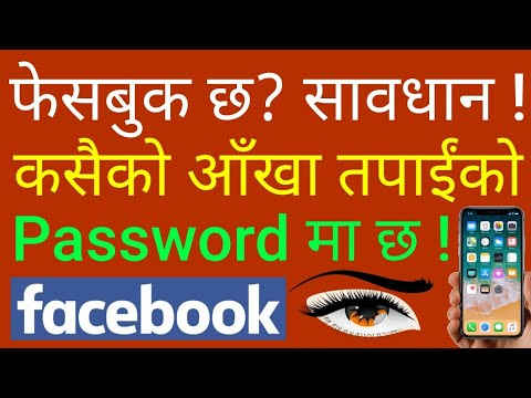 How To Keep Strong Password In Your Facebook Account | Facebook Security Tips In Nepali
