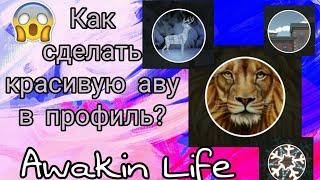 как сделать крутую аву в Avakin life?