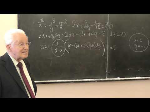 Шишкин А. А. - Математический анализ II - Локальный и условный экстремумы. Метод Лагранжа