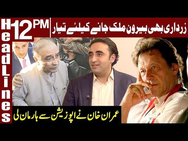Asif Zardri going to Abroad | Headlines 12 PM | 10 November 2019 | Express News