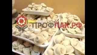 видео Оборудование для упаковки вареников, упаковочное оборудование для вареников