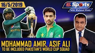 Mohammad Amir, Asif Ali to be included Pakistan's World Cup squad | G Sports with Waheed Khan