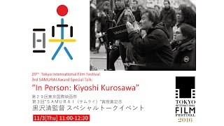 SAMURAI賞トークショー 黒沢 清(映画監督) 3rd SAMURAI Award Special...