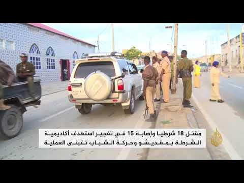 ارتفاع ضحايا تفجير مقديشو وحركة الشباب تتبناه  - نشر قبل 7 ساعة