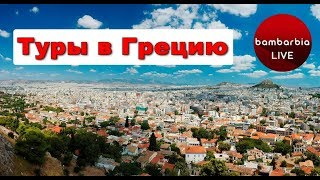 Туры в Грецию, весна 2019 - цены