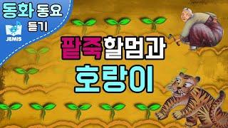 [#15 팥죽할멈과 호랑이 ] 동화동요 ㅣ 전래동화 ㅣ…