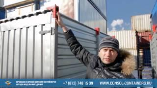 Сборно разборные контейнеры(, 2014-08-06T13:30:28.000Z)