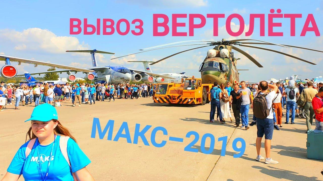 Эффектный вывоз ВЕРТОЛЁТА сквозь толпу на авиашоу МАКС-2019