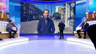 Коронавирус в Великобритании Время покажет Фрагмент выпуска от 26 03 2020