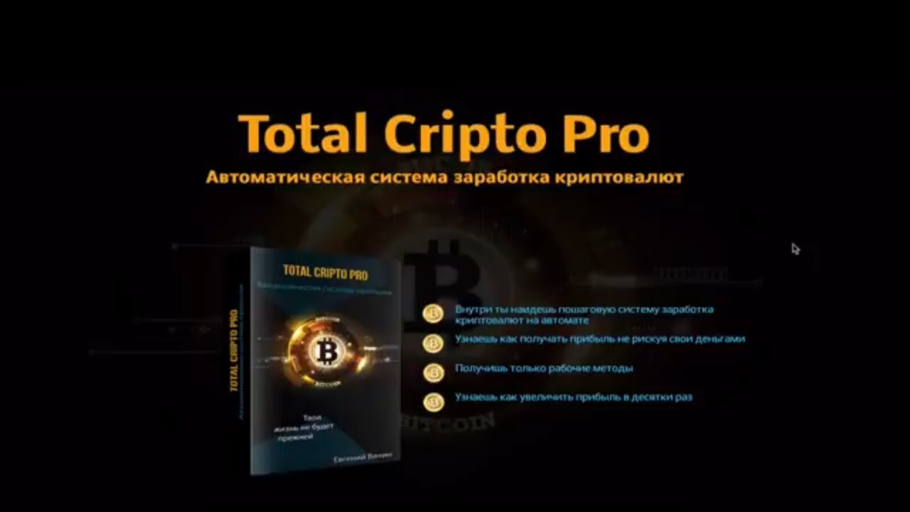 Total Cripto Pro - Автоматическая Система | автоматическая система заработка в интернете