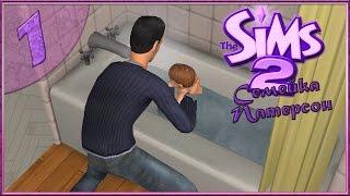 The Sims 2: Семейка Патерсон #1 -Купаем малышку-