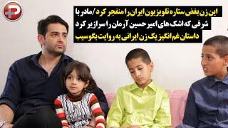 این زن بغض ستاره تلویزیون ایران را منفجر کرد/مادر با شرفی که اشک های امیرحسین آرمان را سرازیر کرد