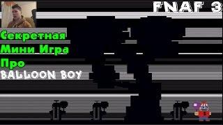 СЕКРЕТНАЯ мини игра про Balloon Boy Секреты Five Nights At Freddy s