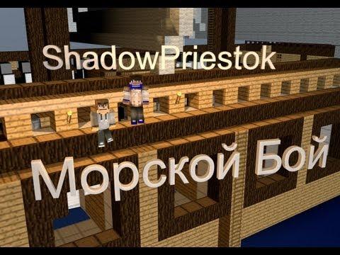 Minecraft - PVP - Морской Бой - #3