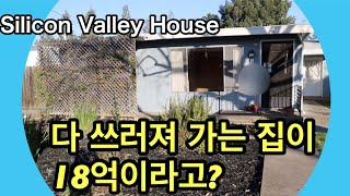Silicon Valley House Price 실리콘…