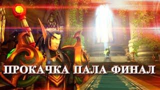 WOW Legion 7.3.2 Прокачка Паладина: Финал №8 Full HD