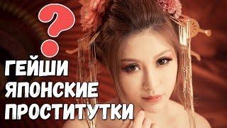 Гейши - японские проститутки?