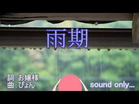【オリジナルソング】雨期-coming  late-/月が峰†ぴょん【sound only】