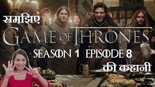 Game Of Thrones Season 1 Episode 8 Explained in Hindi