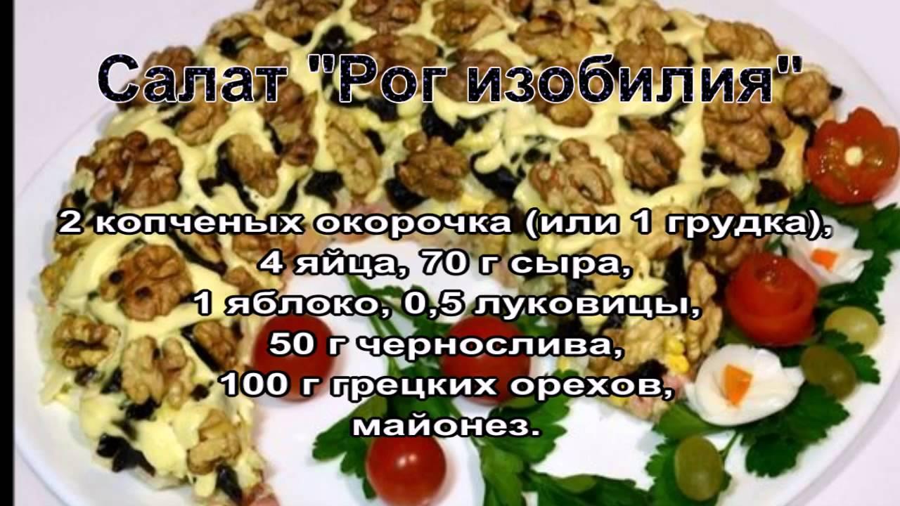 Салат изобилие пошагово