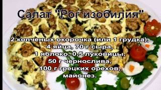 Рецепт салата с куриной грудкой.Салат Рог изобилия